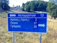 Πινακίδα προς Αετομηλίτσα