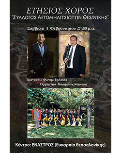 """Ετήσιος χορός του Συλλόγου Αετομηλιτσιωτών Γράμμου """"Η Αετομηλίτσα"""" 2018"""