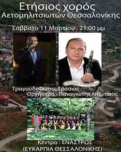 sillogos_xoros_2017.jpg